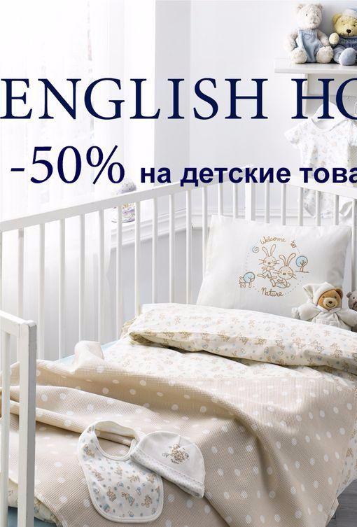 English Home: все для малыша — за полцены!