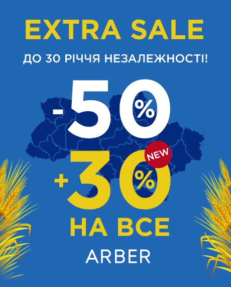 EXTRA SALE к 30-летию Независимости Украины