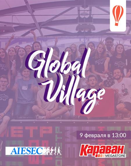 Global Village в ТРЦ «Караван»
