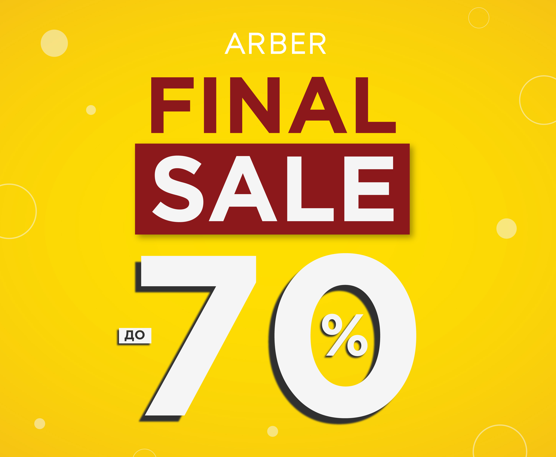 Горячий Final Sale от ARBER: до 70% на коллекцию осень-зима!