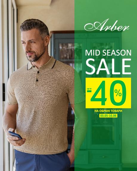 Готуйтесь до стильного літа разом з Arber!