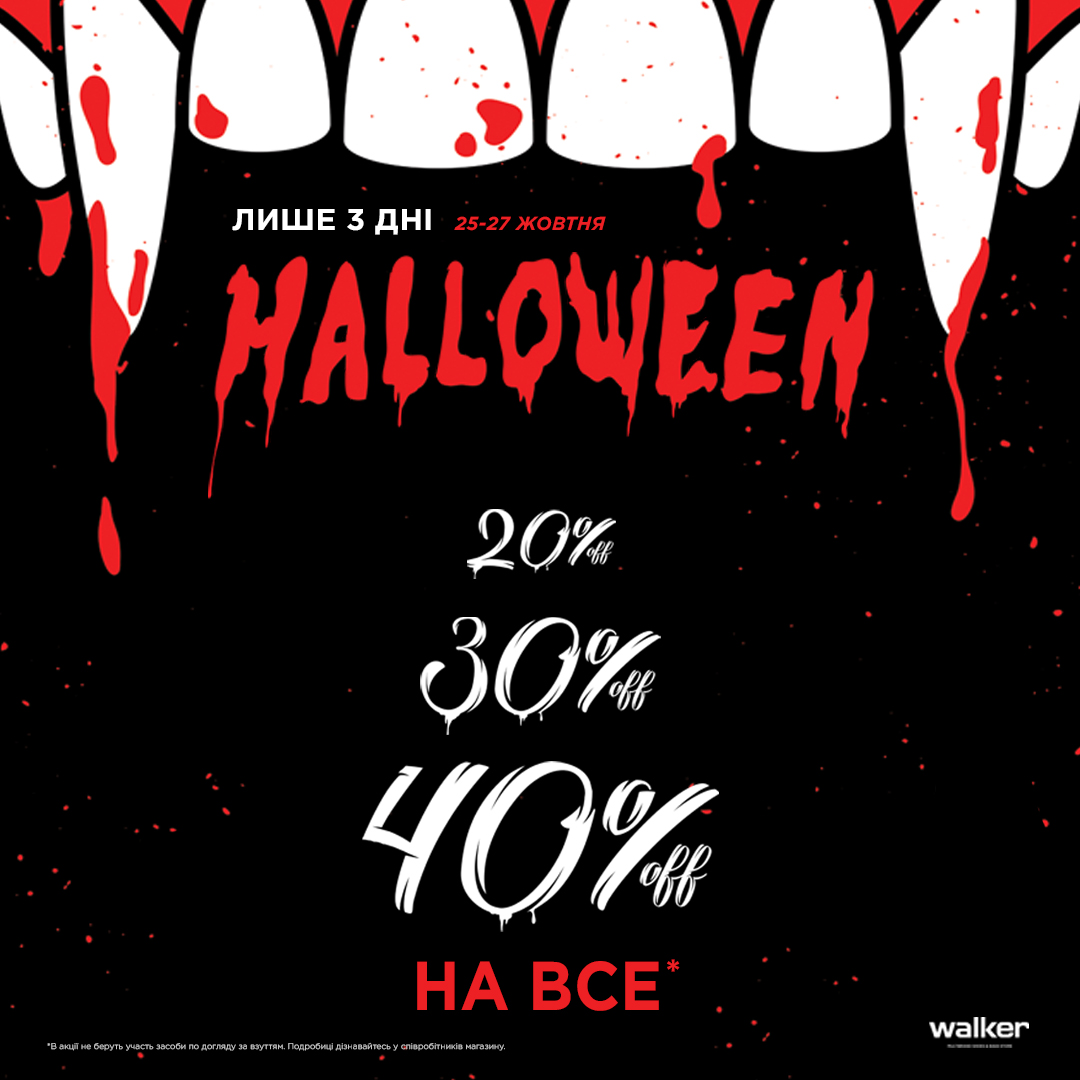 Happy Halloween - це страшенні знижки в Walker!