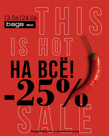 HOT SALE в «BAGSetc»: – 25% на ВСЕ!