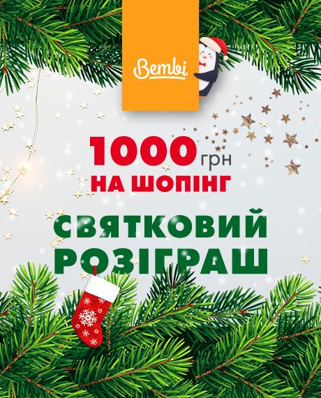 Bembi дарує 1000 грн на шопінг!