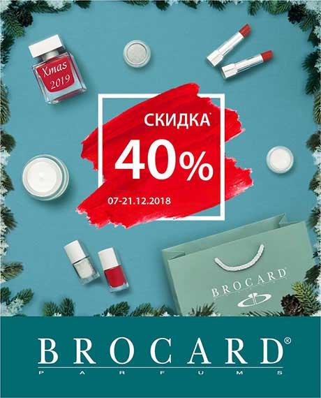 Новогодняя скидка 40% в BROCARD!