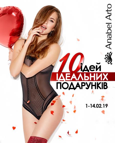 Идеальный подарок ко дню Св. Валентина!