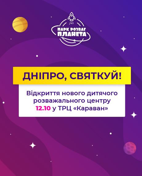 Играй! Прыгай! Открывай парк развлечений «Планета» в ТРЦ «Караван»!
