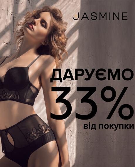 JASMINE ДАРУЄ 33% ВІД ПОКУПКИ