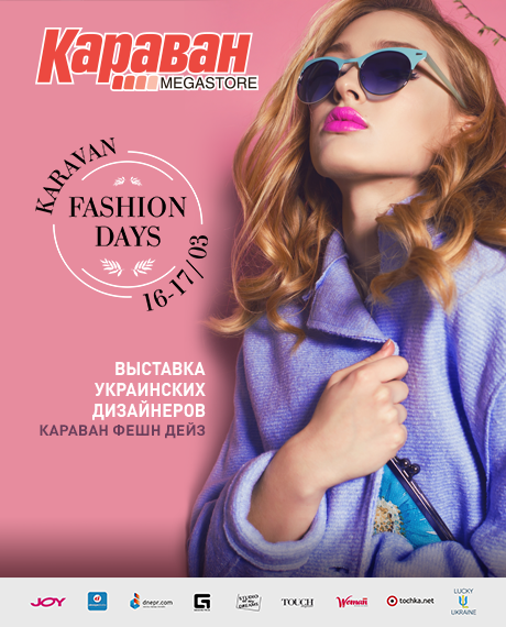 Karavan Fashion Days 2019 : street style против дресс-кода
