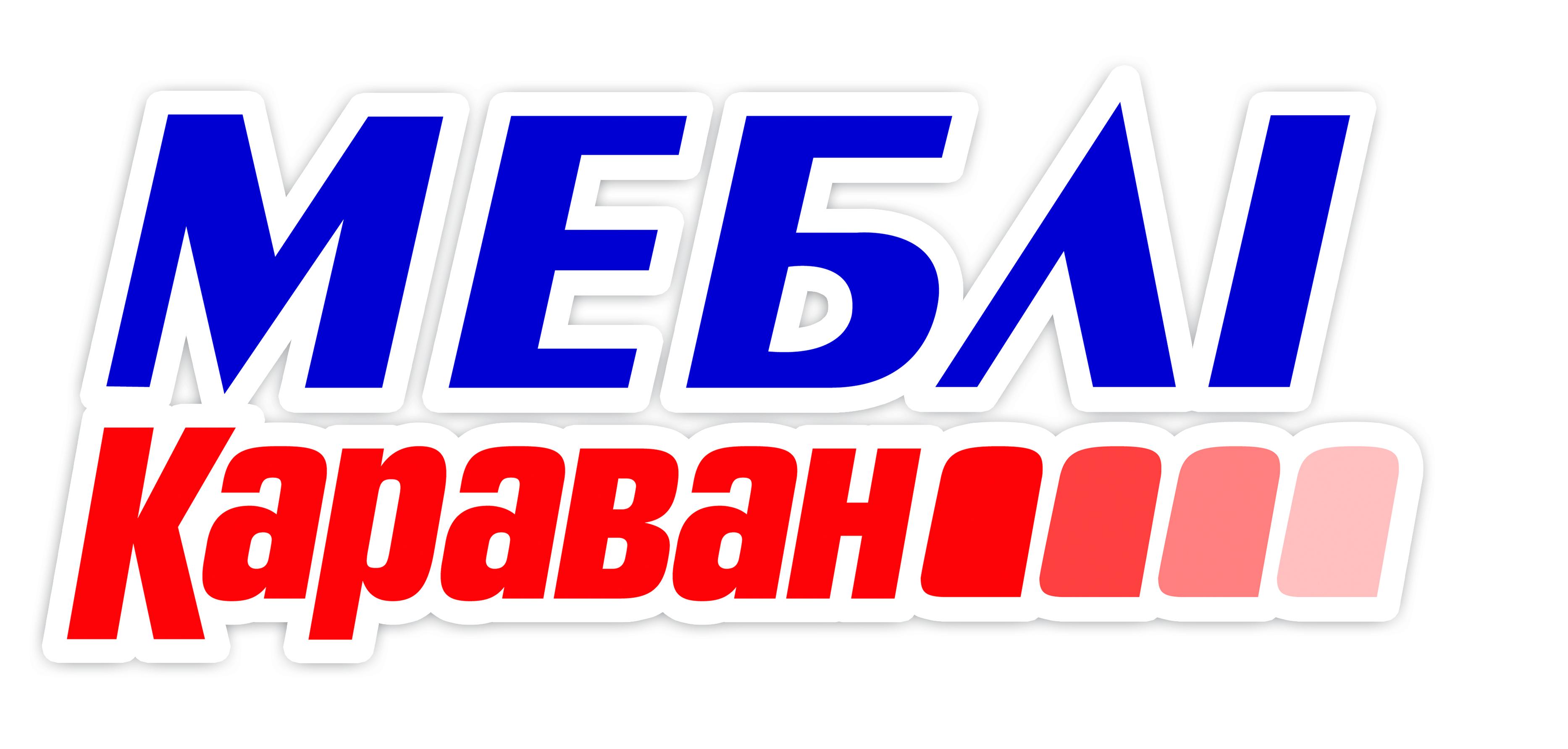 Караван-Мебель