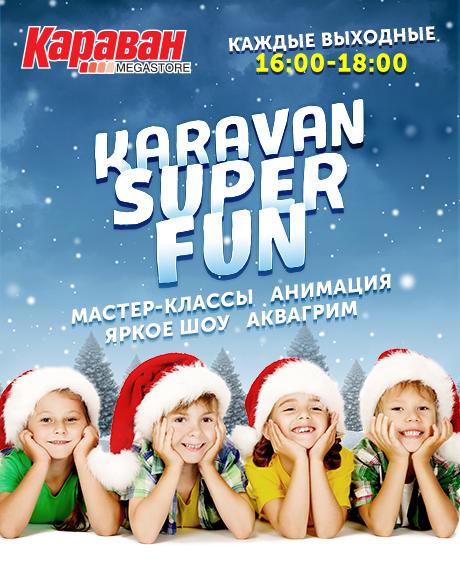 Karavan Super Fun: зимові ігри та пригоди