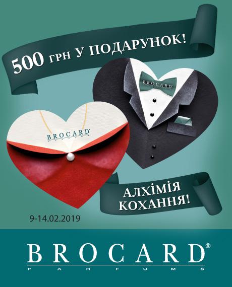 Картка 500 грн у подарунок