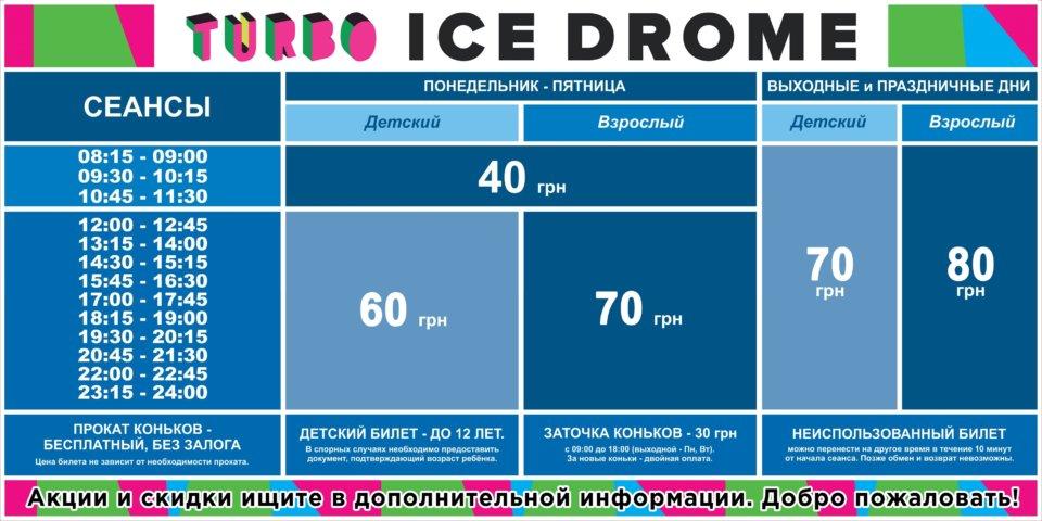 Каток TURBO ICE DROME
