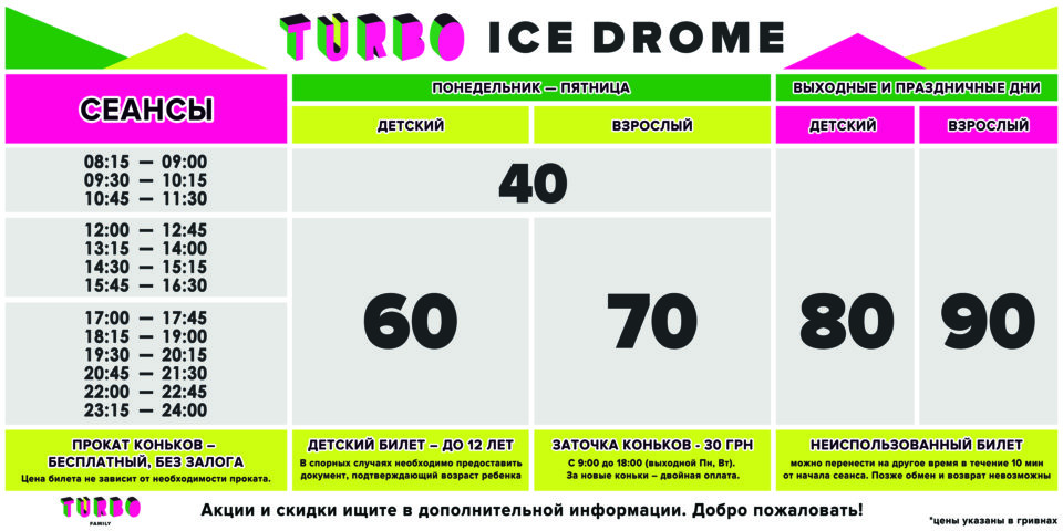 Каток TURBO ICE DROME