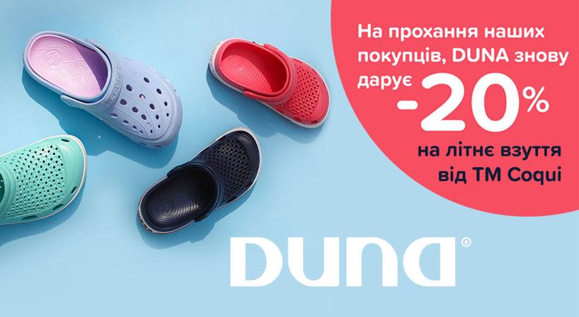 «-20% на літнє взуття від ТМ Coqui!»