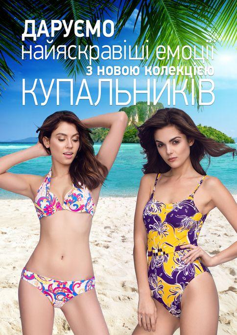 Красочные купальники в сети магазинов MILAVITSA