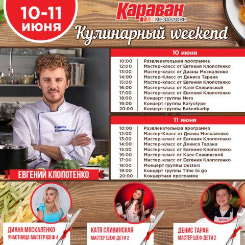 Кулинарный Weekend в ТРЦ Караван — 10-11 июня 2017