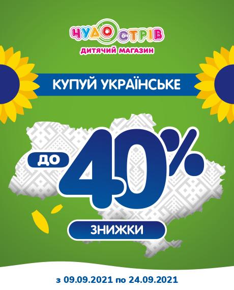 Купуй українське у Чудо Острів!