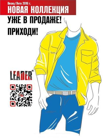 LEADER — новая коллекция модной мужской одежды уже в продаже!