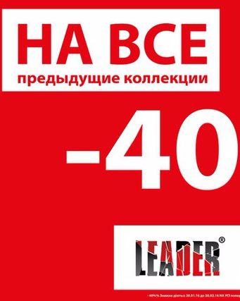 Leader — скидка -40% на все предыдущие коллекции