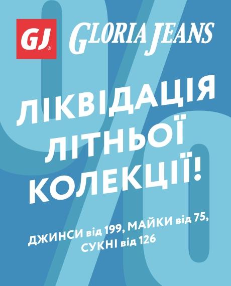 Ликвидация летней коллекции в Gloria Jeans!