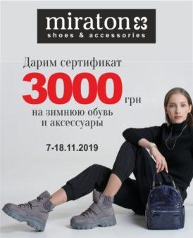 Miraton ДАРИТ сертификат на 3000грн!