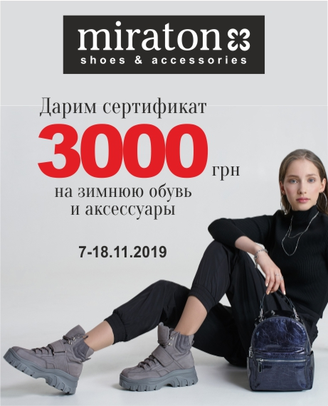 Miraton ДАРУЄ сертифікат на 3000 грн!