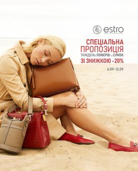 Неделя лоферов и сумок СО СКИДКОЙ в Estro!