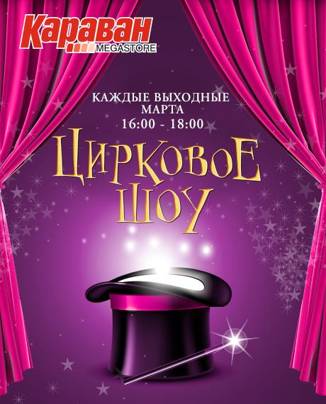Невероятное цирковое шоу в ТРЦ «Караван»!