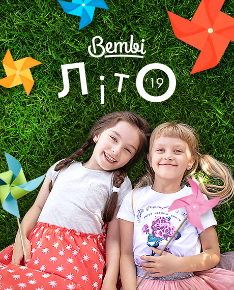 Нова колекціяТМ Bembi «Summer 2019» – це уже у продажу!