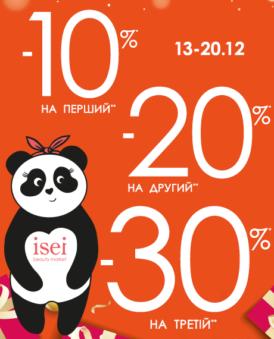 Новогодний шопинг в Isei – одно удовольствие!