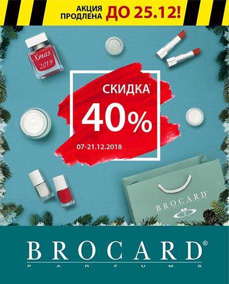 Новогодняя акция — 40% в BROCARD продлена!