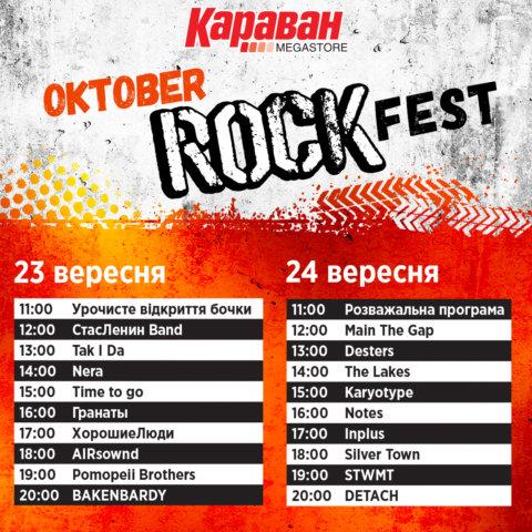 Oktober Roсk Fest