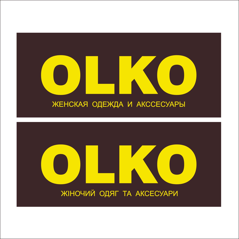 Качественные, стильные вещи по демократичным ценам в OLKO