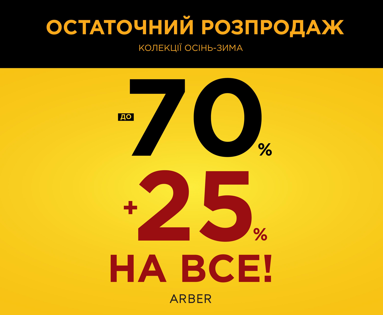 Остаточний розпродаж ARBER: до 70%+25% на ВСЕ