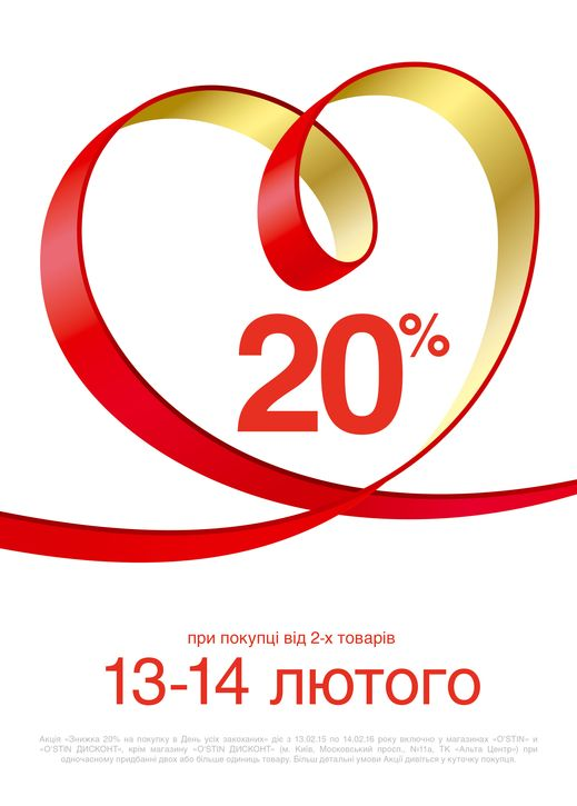 O'STIN — cкидка 20% на покупку в День всех влюбленных!