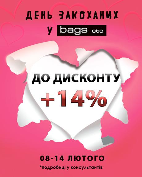 От всего сердца! +14% к дисконту во всей сети магазинов Bags etc!