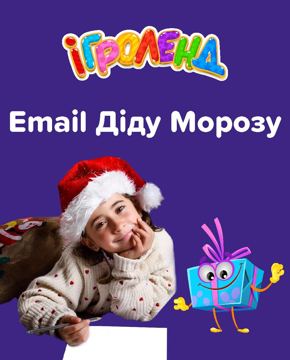 Отправляем письмо Деду Морозу в ИГРОЛЕНД