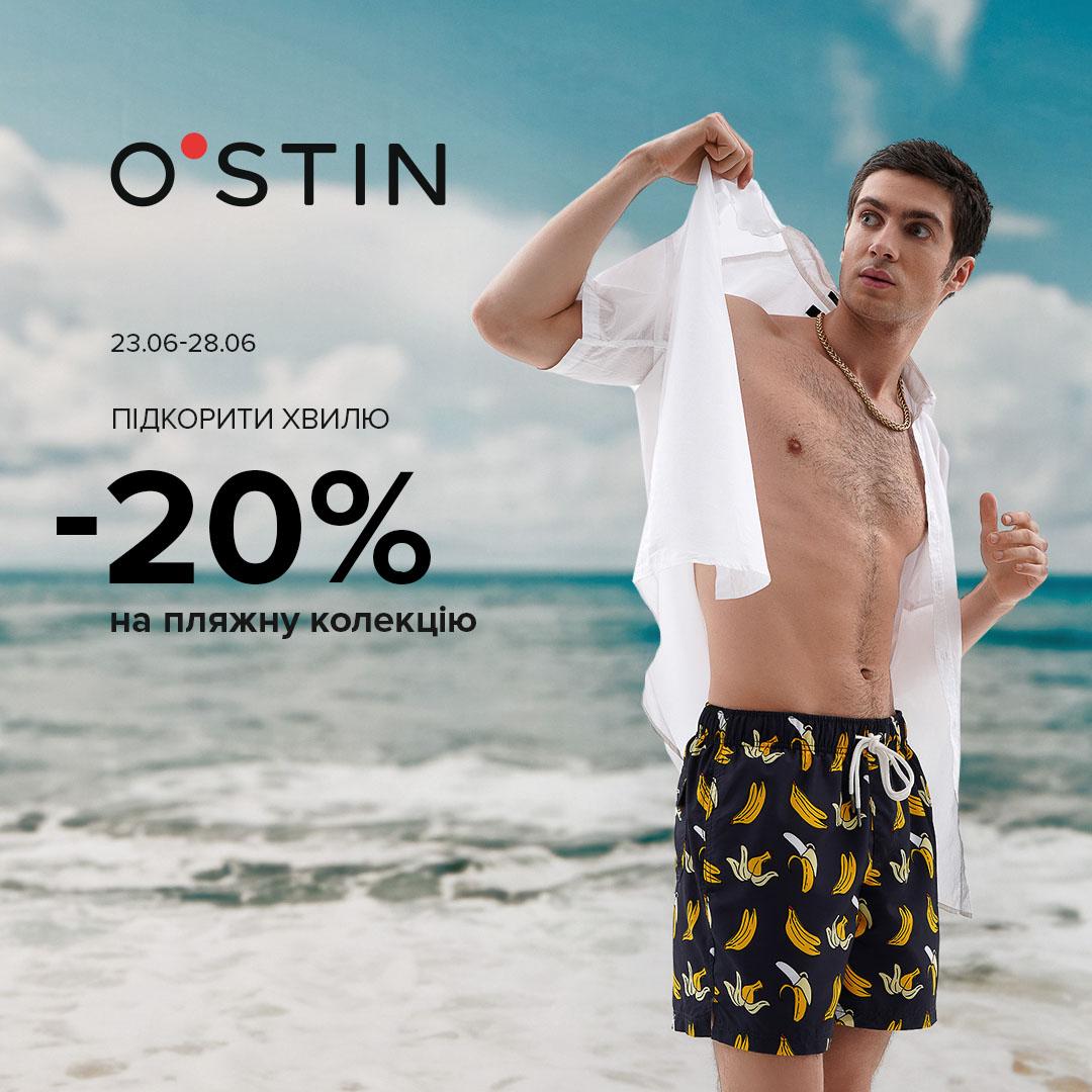 Вирушайте на пляж! Знижка 20% на пляжну колекцію