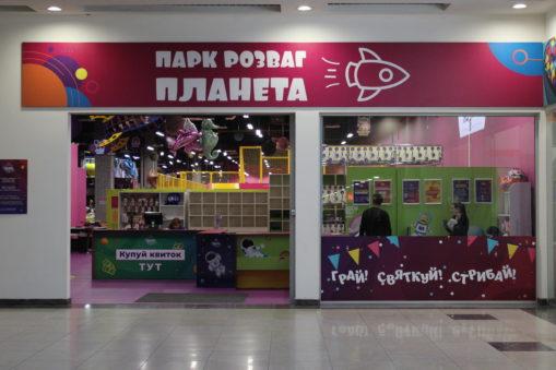 Детский развлекательный центр «Детская Планета»
