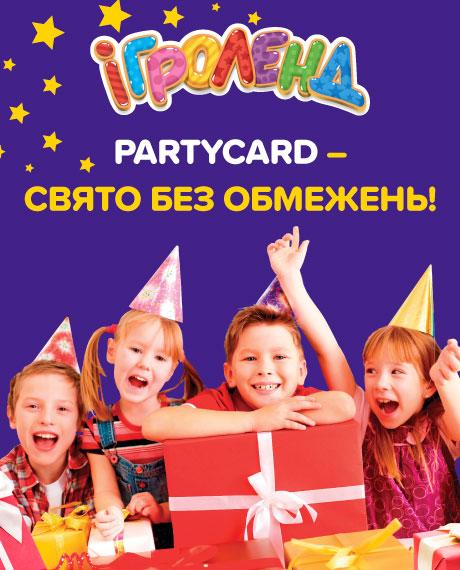 PartyСard – День народження в Ігроленд без обмежень!