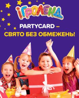 PartyСard – День рождения в Игроленд без границ!