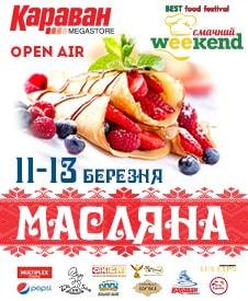 Первый кулинарный праздник весны — Масленица-2016!