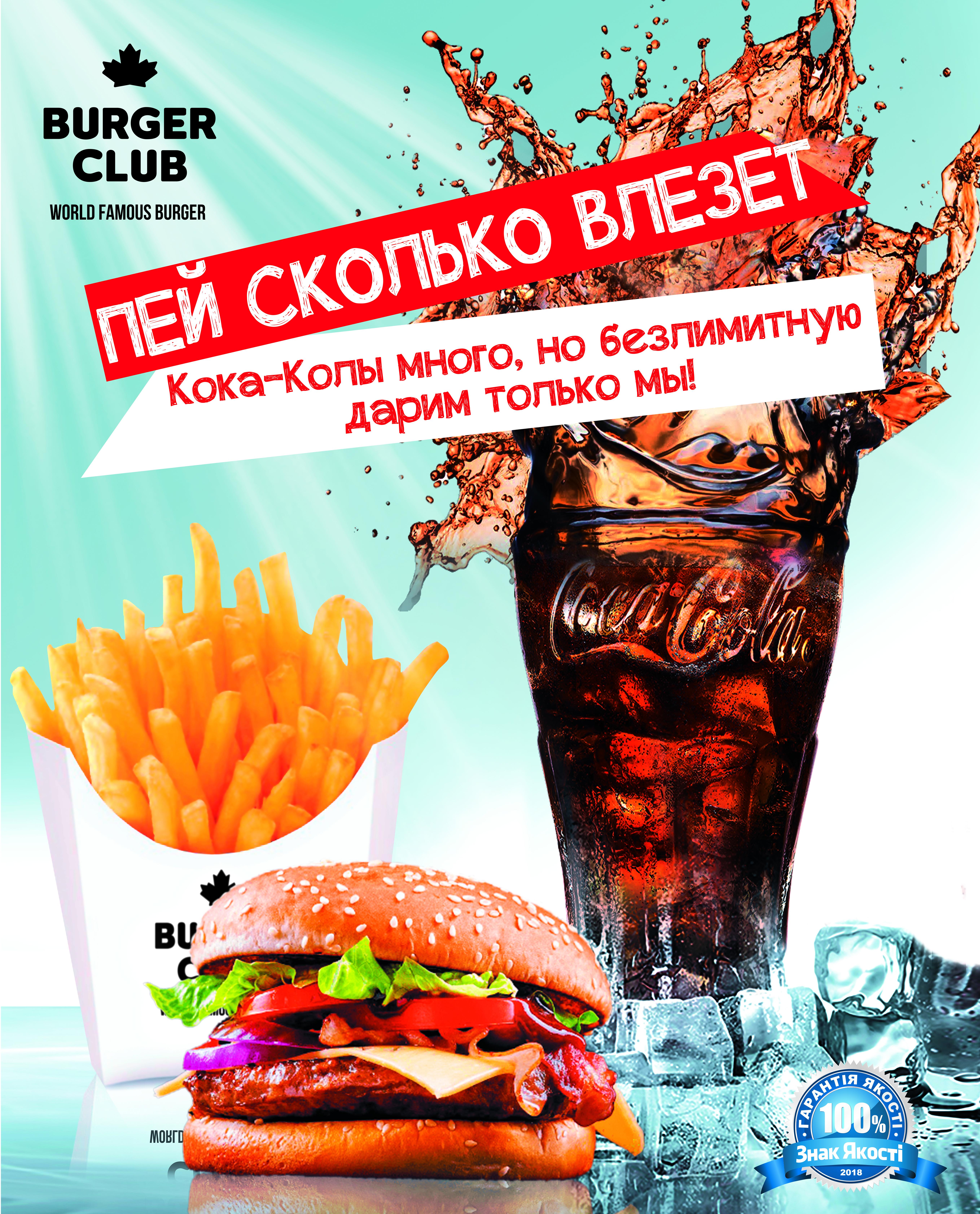 «Пий скiльки влiзе» в Burger CLUB!