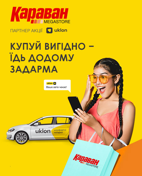 Покупай в «Караване», возвращайся домой с Uklon даром!