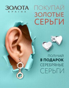 Купуй ЗОЛОТІ сережки та отримай в подарунок СРІБНІ сережки!!!