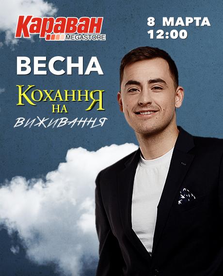 Праздник Весны в ТРЦ Караван Днепр!