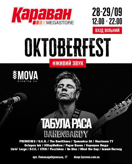 Празднуй музыкальный Oktoberfest в ТРЦ «Караван»