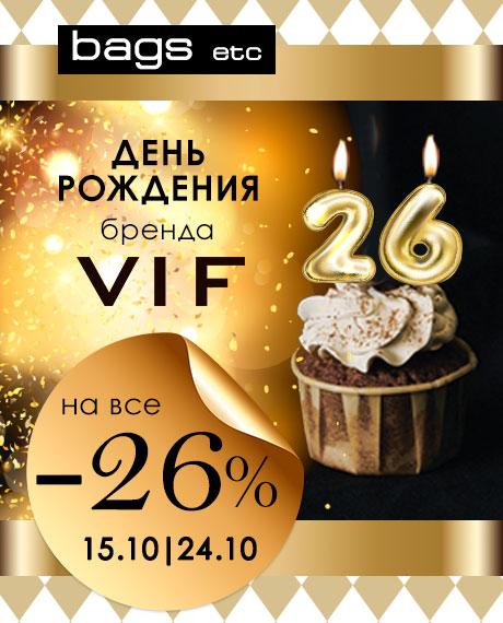 Празднуйте День рождения бренда VIF вместе с нами!