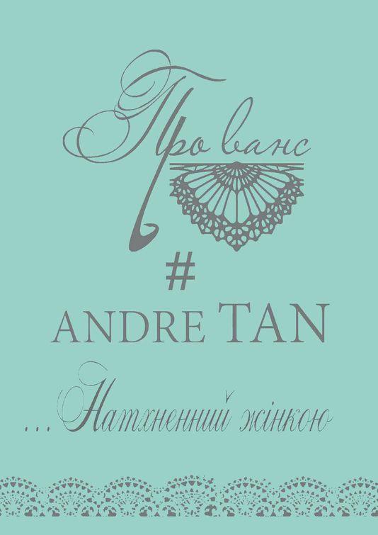 Торговельна марка «Прованс» та Андре Тан залюбки здійснять твою мрію!